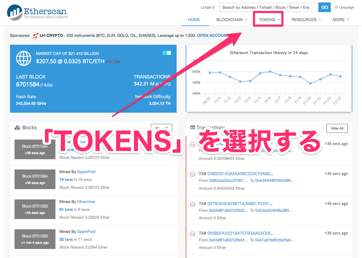 TOKENを調べる画面